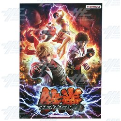 Weekly Facebook Giveaways Have Started - Win Factory Original Tekken 6 and Rage of The Dragon Posters!