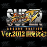Super Street Fighter IV Arcade Edition 2012